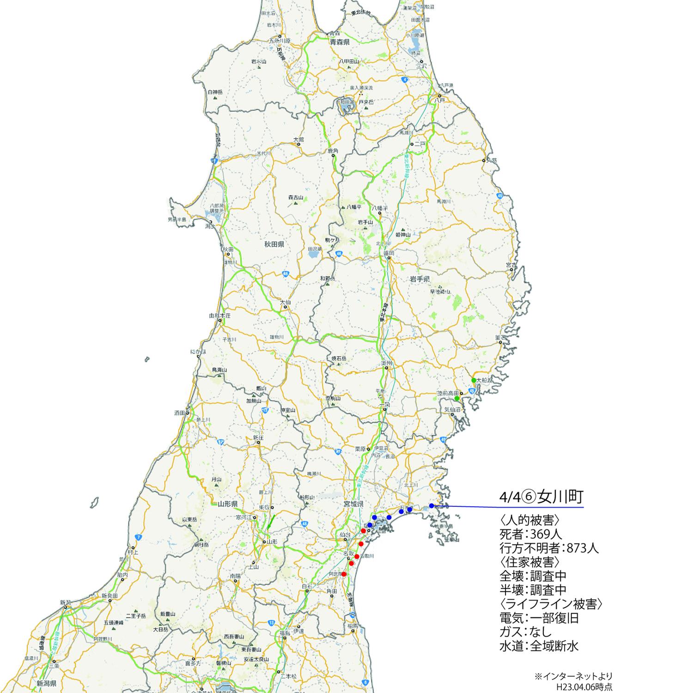 4/4⑥宮城県女川町